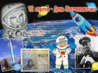 """Выставка  ко дню космонавтики на тему """"Мама, папа, я - творим космические чудеса"""""""