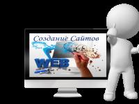 Семинар по сайтостроению