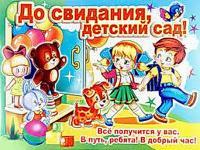 """""""Наш любимый детский сад, до свидания!"""""""