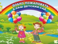 """Добро пожаловать к нам в Детский сад № 34 """"Золотой ключик""""!"""