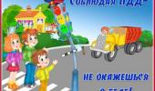 Неделя дорожной безопасности