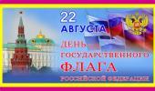 22 августа - День флага Российской Федерации