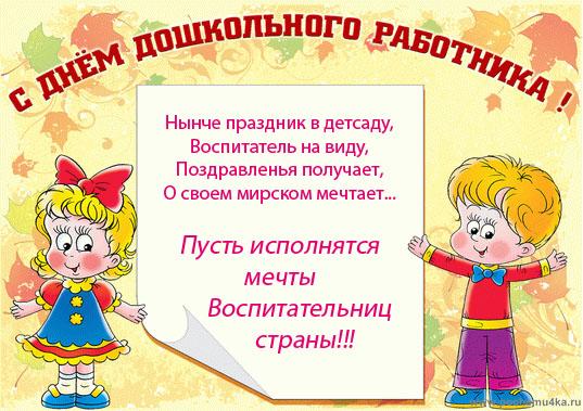 Поздравление воспитателя с днем рождения в картинках