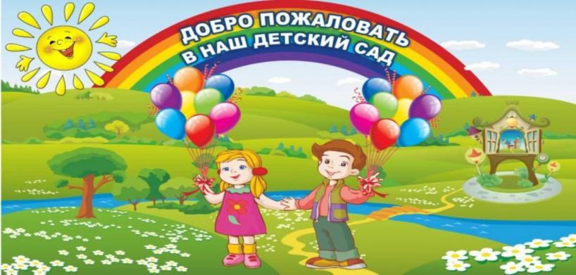 картинки детский сад для сайта