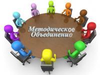 Методическое объединение воспитателей подготовительных к школе групп