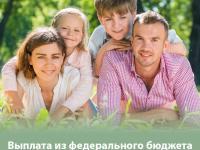 Выплаты на детей от 3-х до 16-ти лет