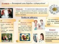 24 марта - Всемирный день борьбы с туберкулёзом