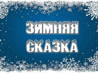 """Выставка рисунков и поделок  """"Зимняя сказка"""""""