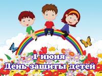 """""""1 июня - Международный день защиты детей"""""""