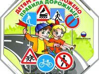 Детям знать положено - правила дорожные!