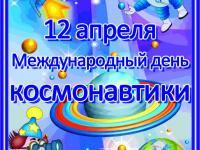День космонавтики и неделя Космоса