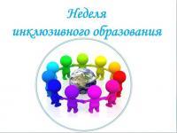 """Неделя инклюзивного образования """"Равные права - равные возможности"""""""