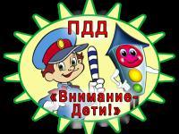 """Квест-игра """"Азбука дорожного движения"""""""