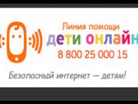 Линия помощи «Дети онлайн»