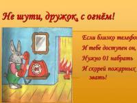 """Выставка рисунков по пожарной безопасности """"Не шути с огнём!"""""""