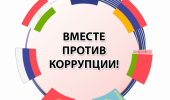 """Международный молодёжный конкурс социальной антикоррупционной рекламы """"Вместе против коррупции"""""""