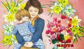 Поздравляем милых женщин с праздником 8 марта