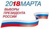 Выборы Президента России 2018