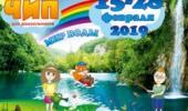 Игровой конкурс для детей 5-7 лет «Человек и природа. Мир воды»
