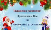 Приглашаем на новогодние праздники