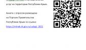 Мониторинг качества оказания государственных и муниципальных услуг на территории Республики Крым